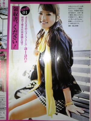 http://norio-mi.blog.so-net.ne.jp/_images/blog/_04b/norio-mi/AneCanE5889DE68EB2E8BC89E381AEalan_20090506_hp.jpg
